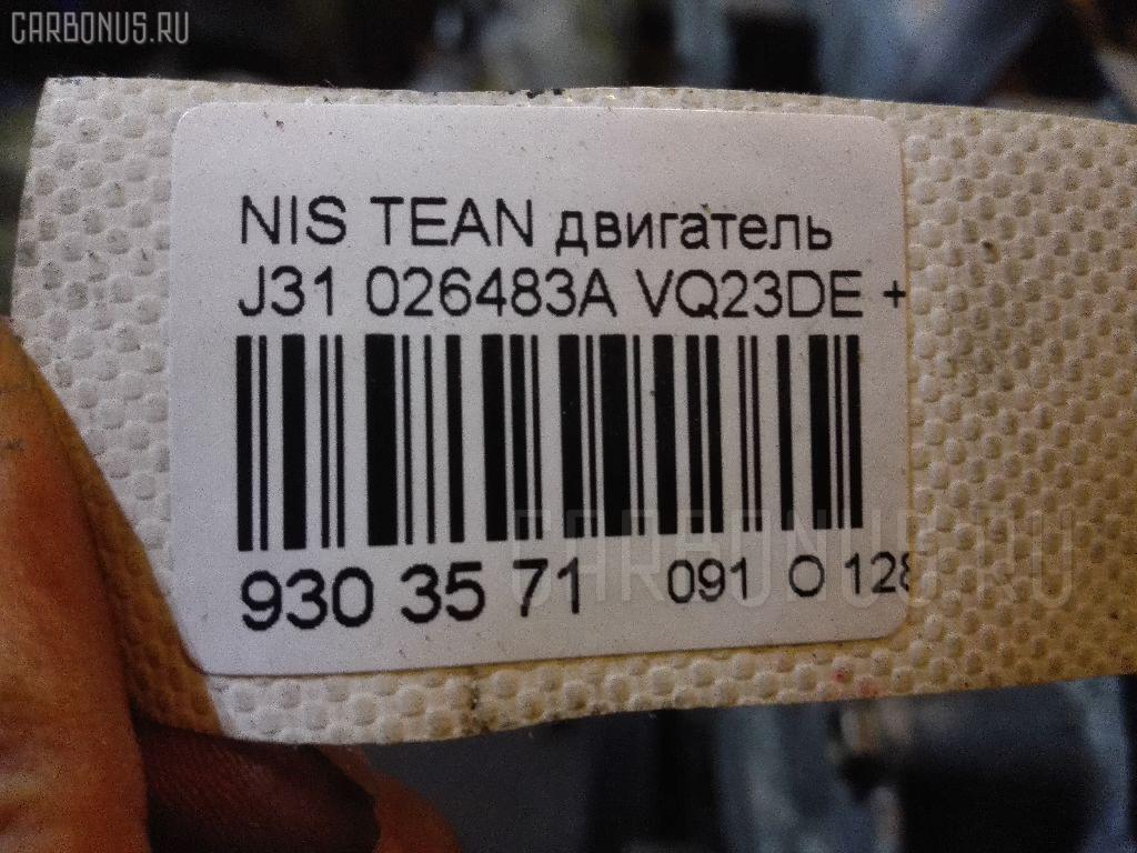 Двигатель NISSAN TEANA J31 VQ23DE Фото 8