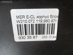 Корпус блока предохранителей Mercedes-benz E-class W210.072 119.980 Фото 4