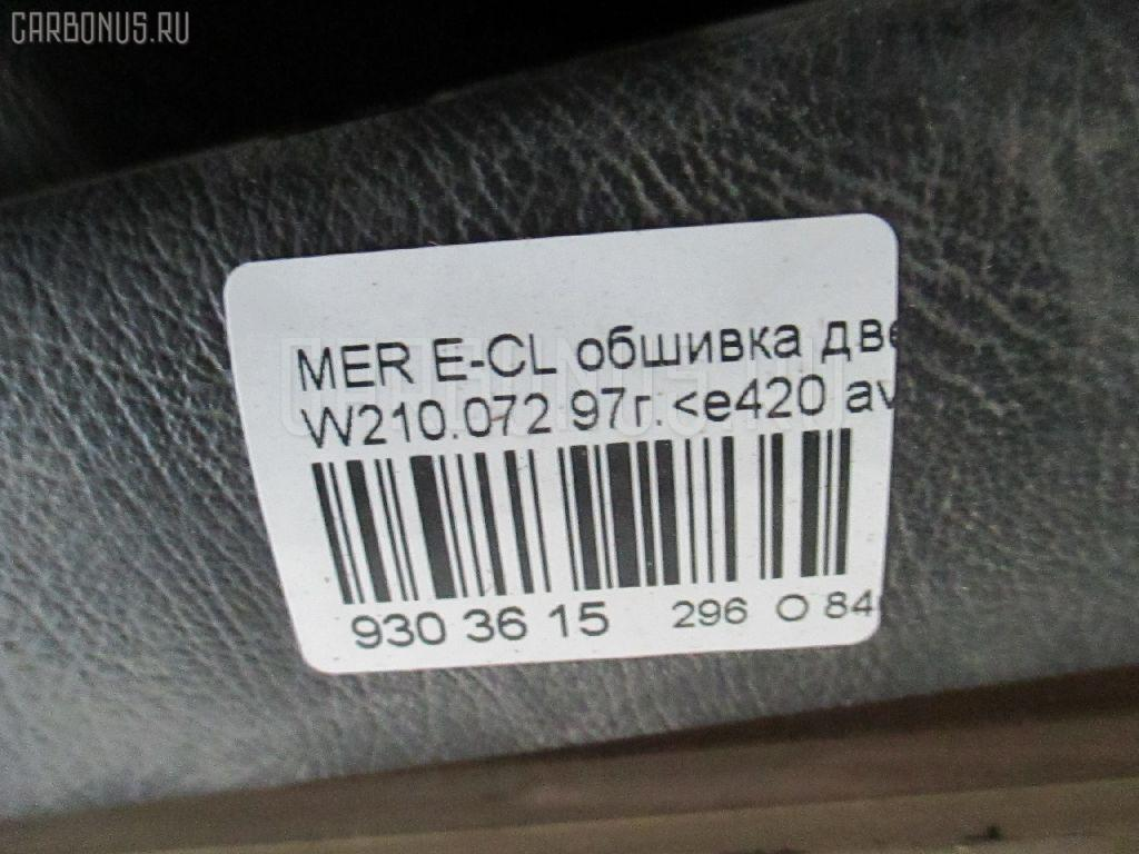 Обшивка двери MERCEDES-BENZ E-CLASS W210.072 Фото 17