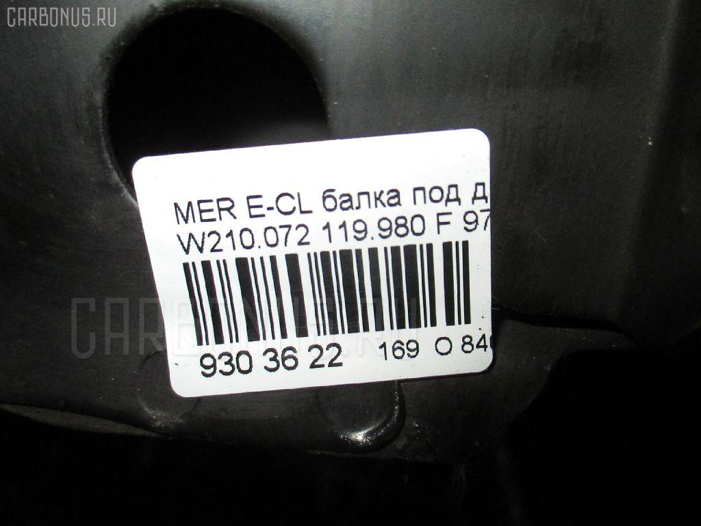 Балка под ДВС MERCEDES-BENZ E-CLASS W210.072 119.980 Фото 3