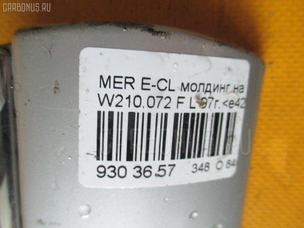 Молдинг на дверь MERCEDES-BENZ E-CLASS W210.072 Фото 3