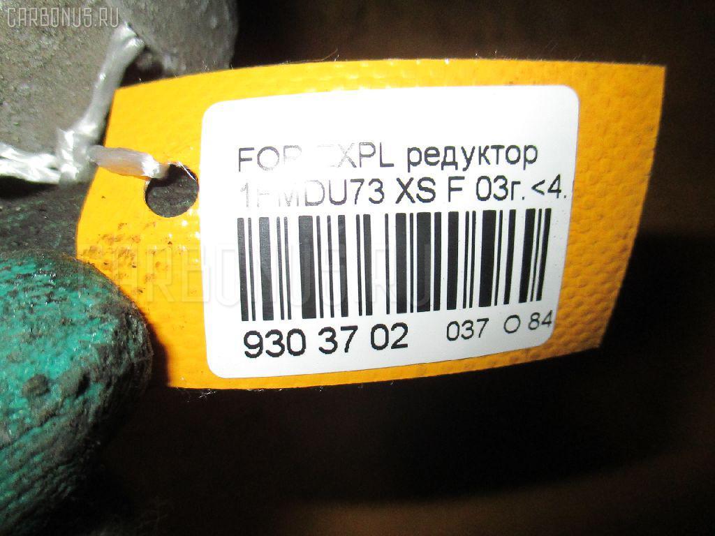 Редуктор FORD USA EXPLORER III 1FMDU73 XS Фото 5