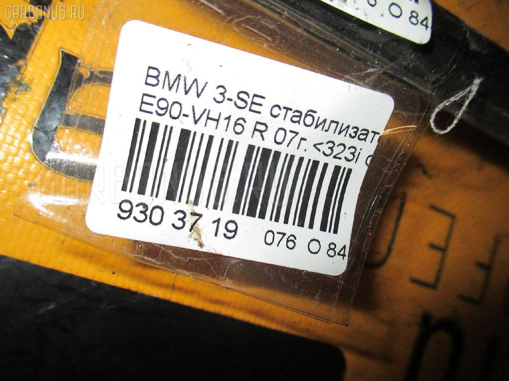 Стабилизатор BMW 3-SERIES E90-VH16 Фото 2