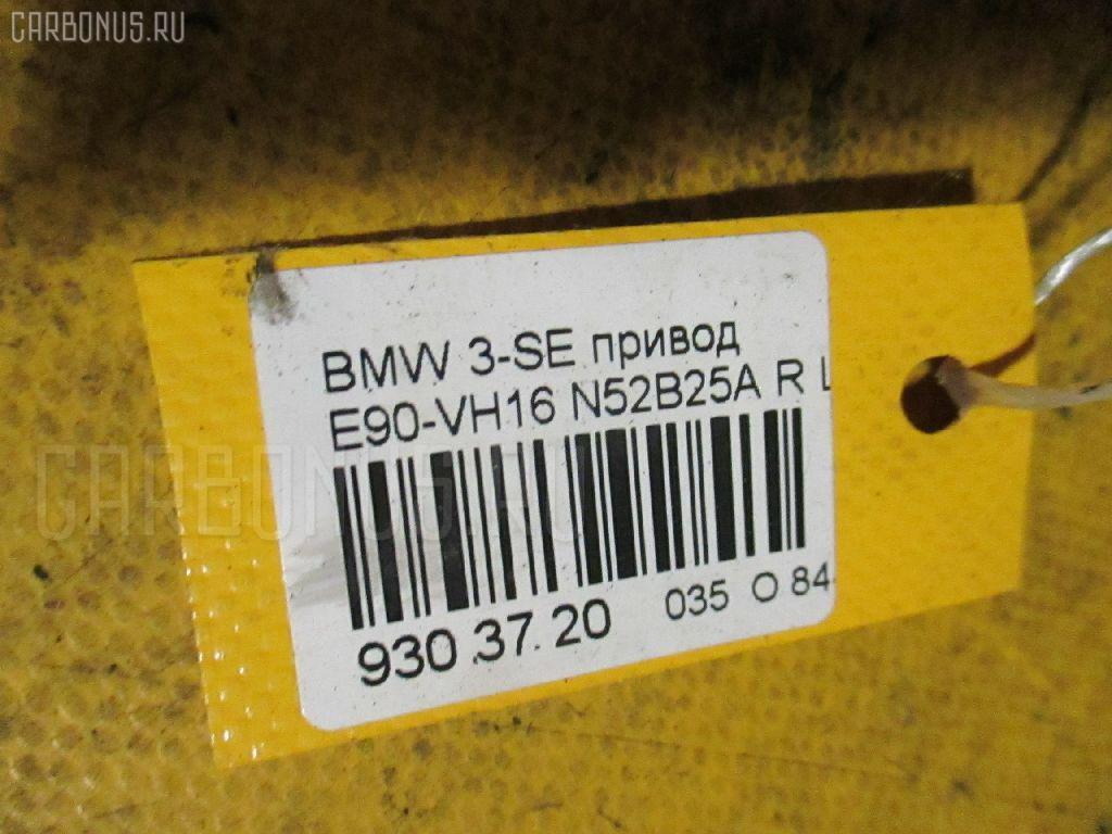 Привод BMW 3-SERIES E90-VH16 N52B25A Фото 5