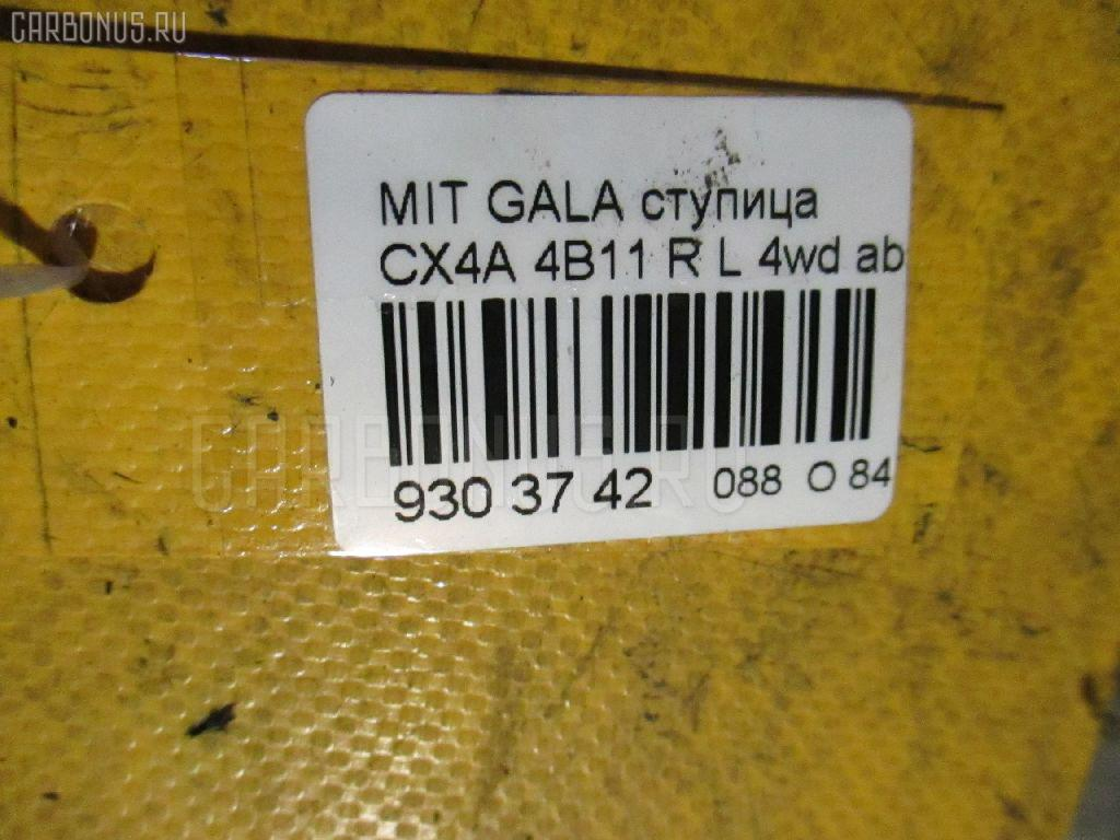 Ступица MITSUBISHI GALANT FORTIS SPORTBACK CX4A 4B11 Фото 3