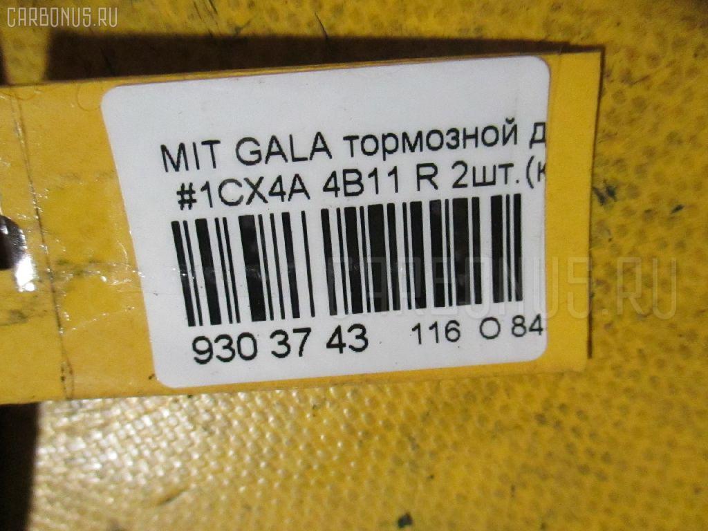 Тормозной диск MITSUBISHI GALANT FORTIS SPORTBACK CX4A 4B11 Фото 3