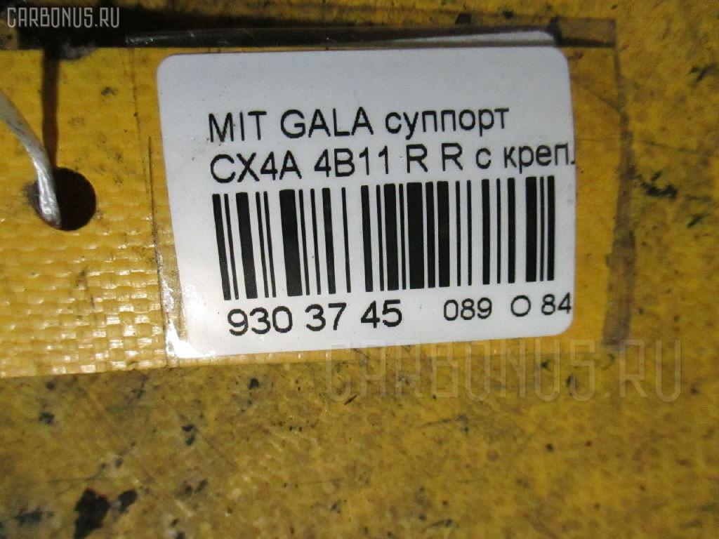 Суппорт MITSUBISHI GALANT FORTIS SPORTBACK CX4A 4B11 Фото 3