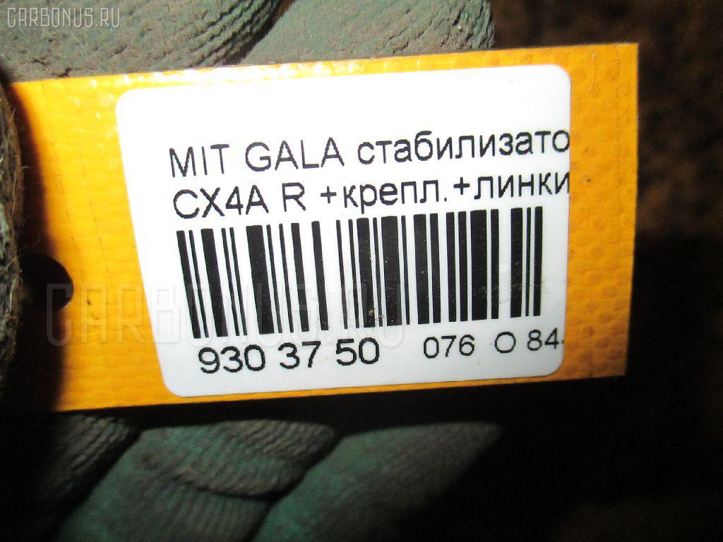 Стабилизатор MITSUBISHI GALANT FORTIS SPORTBACK CX4A 4B11 Фото 2