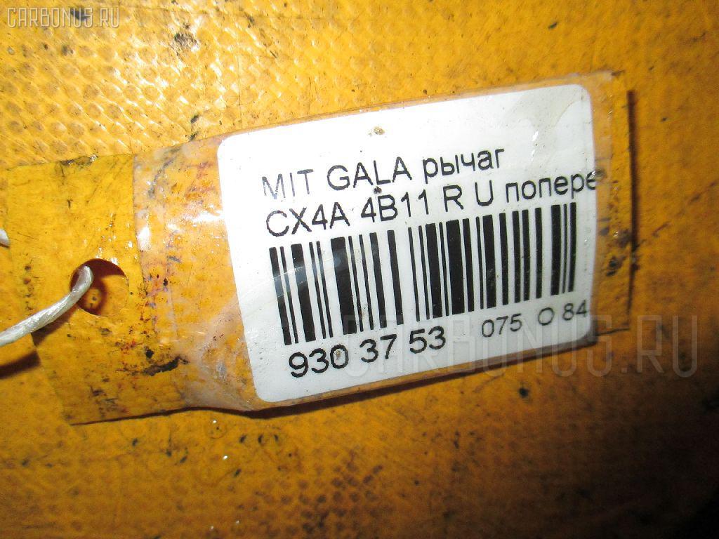 Рычаг MITSUBISHI GALANT FORTIS SPORTBACK CX4A 4B11 Фото 2