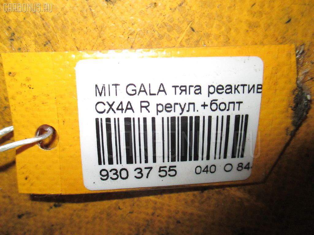 Тяга реактивная MITSUBISHI GALANT FORTIS SPORTBACK CX4A 4B11 Фото 2