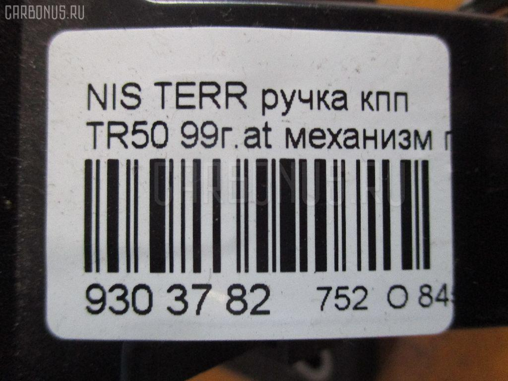 Ручка КПП NISSAN TERRANO TR50 Фото 3