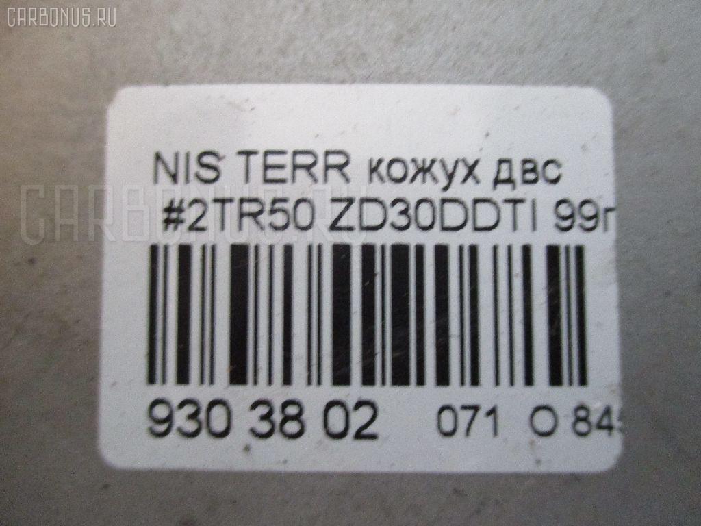 Кожух ДВС NISSAN TERRANO TR50 ZD30DDTI Фото 2
