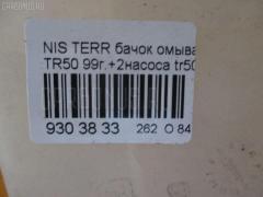 Бачок омывателя Nissan Terrano TR50 Фото 3