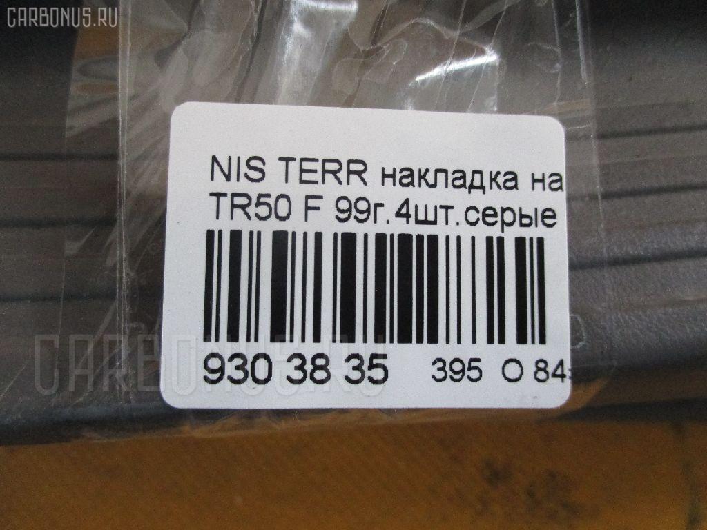 Накладка на порог салона NISSAN TERRANO TR50 Фото 4