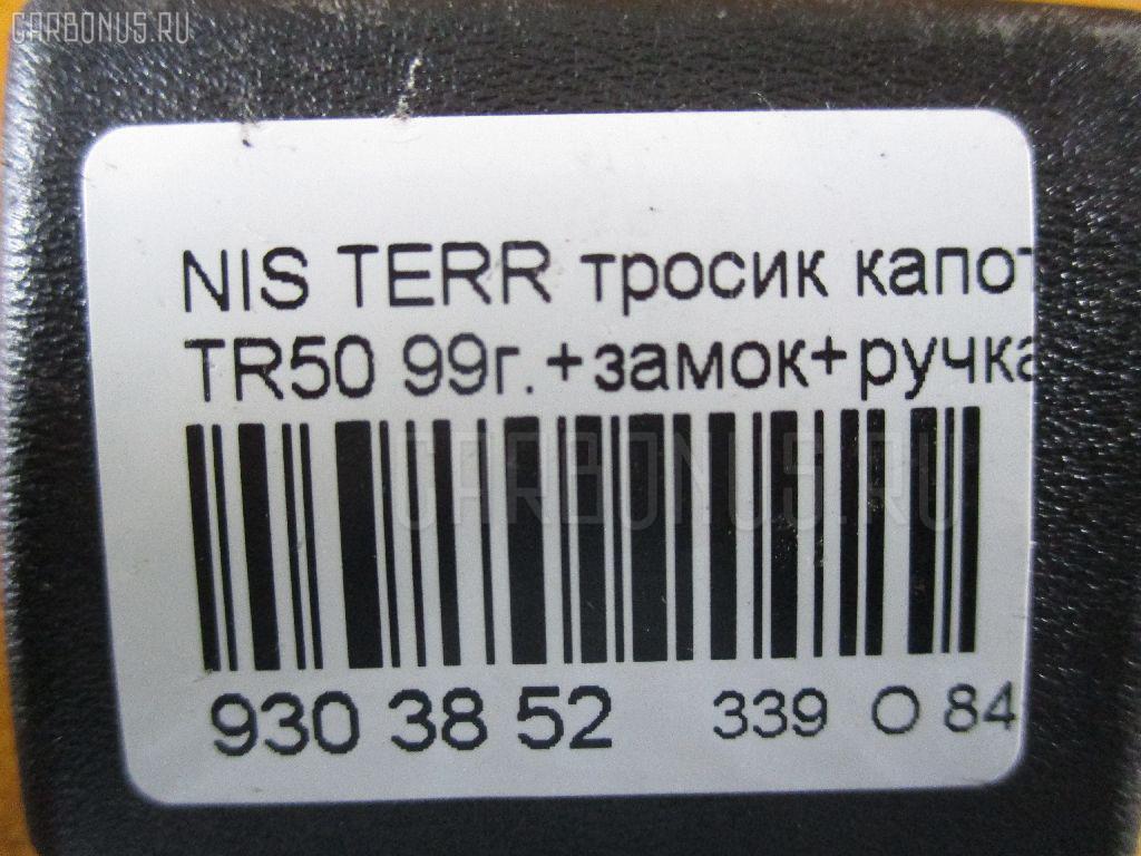 Тросик капота NISSAN TERRANO TR50 Фото 2