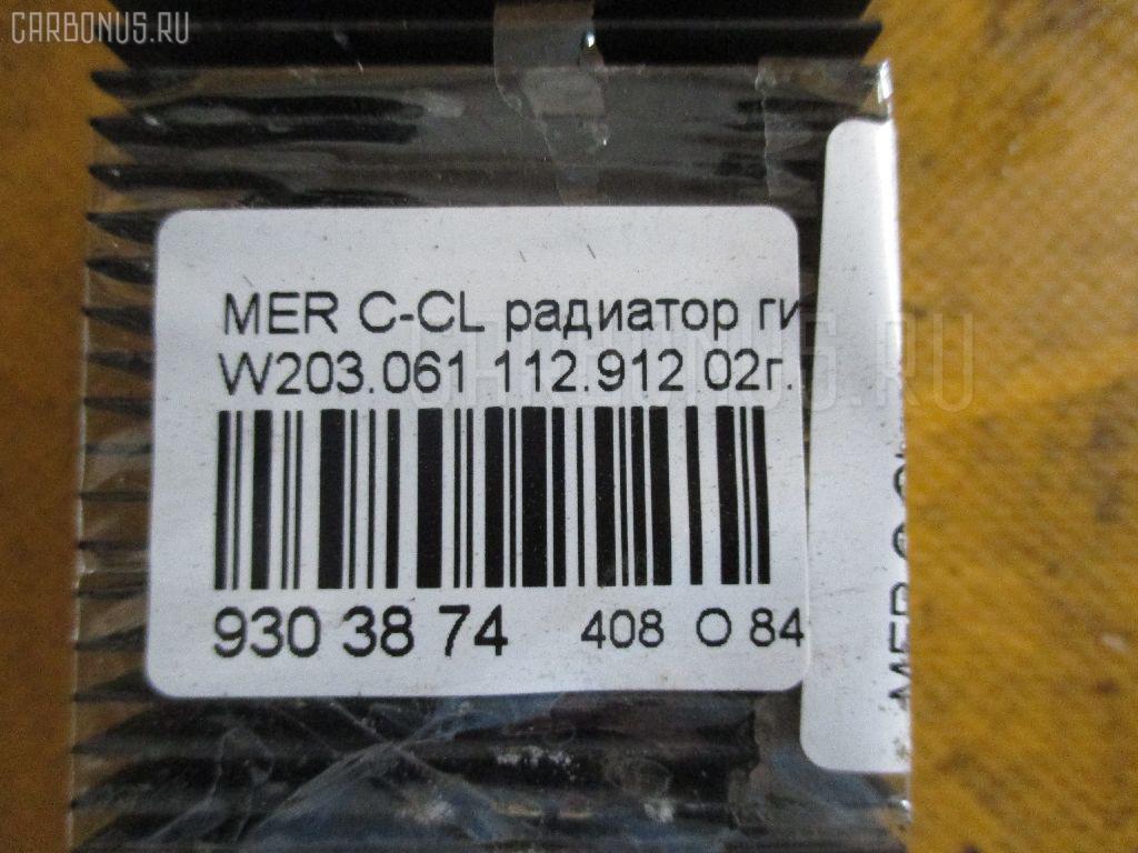 Радиатор гидроусилителя MERCEDES-BENZ C-CLASS W203.061 112.912 Фото 3