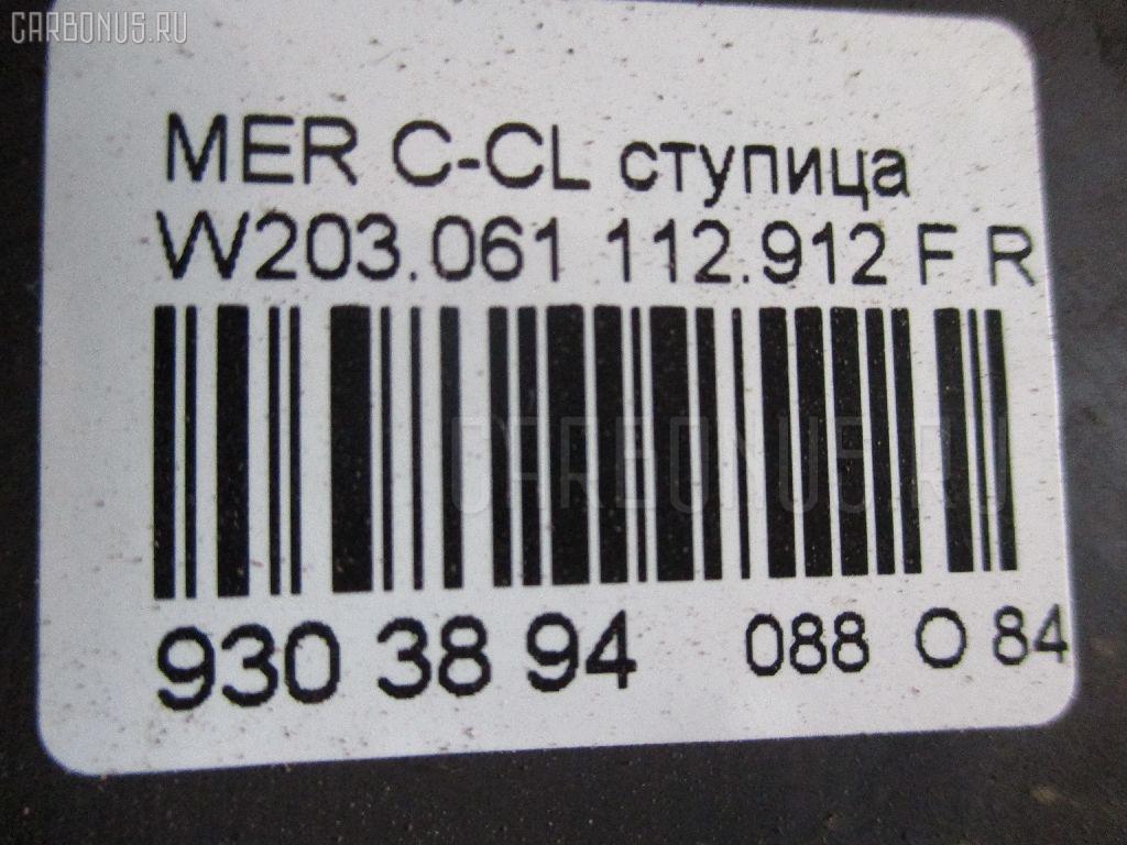 Ступица MERCEDES-BENZ C-CLASS W203.061 112.912 Фото 4