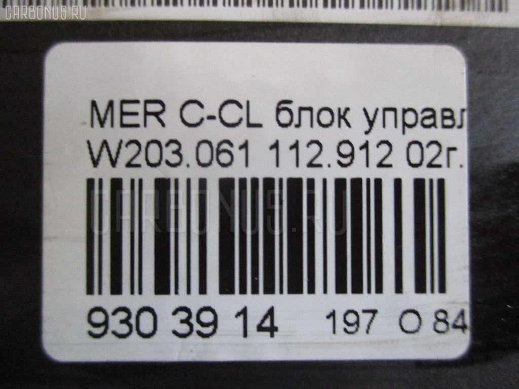 Блок управления АКПП MERCEDES-BENZ C-CLASS W203.061 112.912 Фото 3