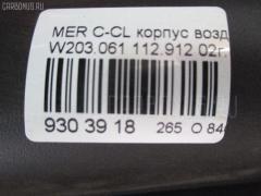 Корпус воздушного фильтра MERCEDES-BENZ C-CLASS W203.061 112.912 Фото 3