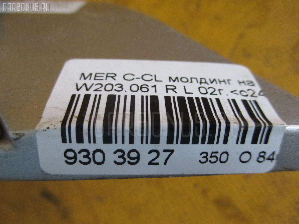 Молдинг на кузов MERCEDES-BENZ C-CLASS W203.061 Фото 3