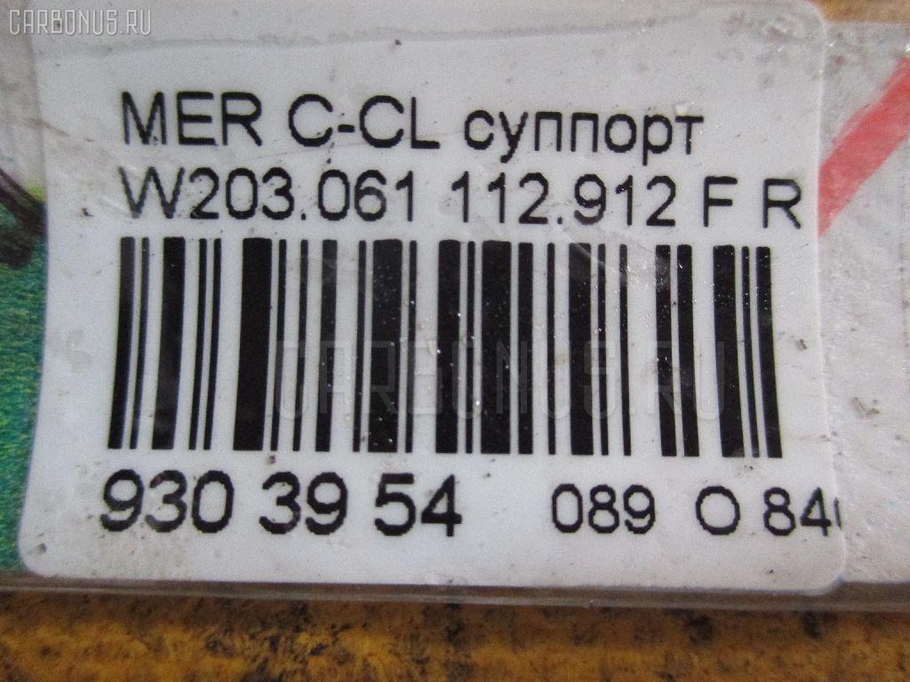 Суппорт MERCEDES-BENZ C-CLASS W203.061 112.912 Фото 3