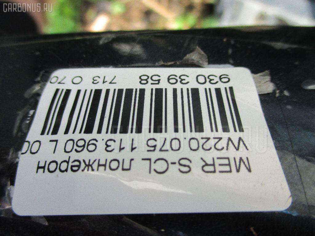 Лонжерон MERCEDES-BENZ S-CLASS W220.075 113.960 Фото 2