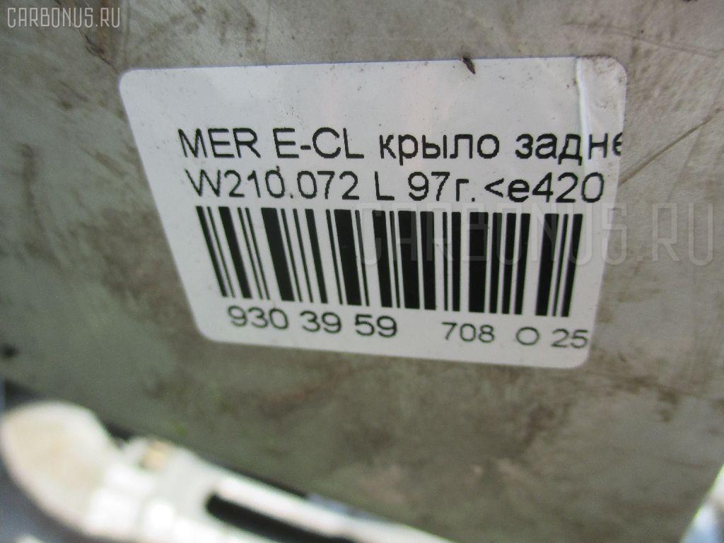 Крыло заднее MERCEDES-BENZ E-CLASS W210.072 Фото 3