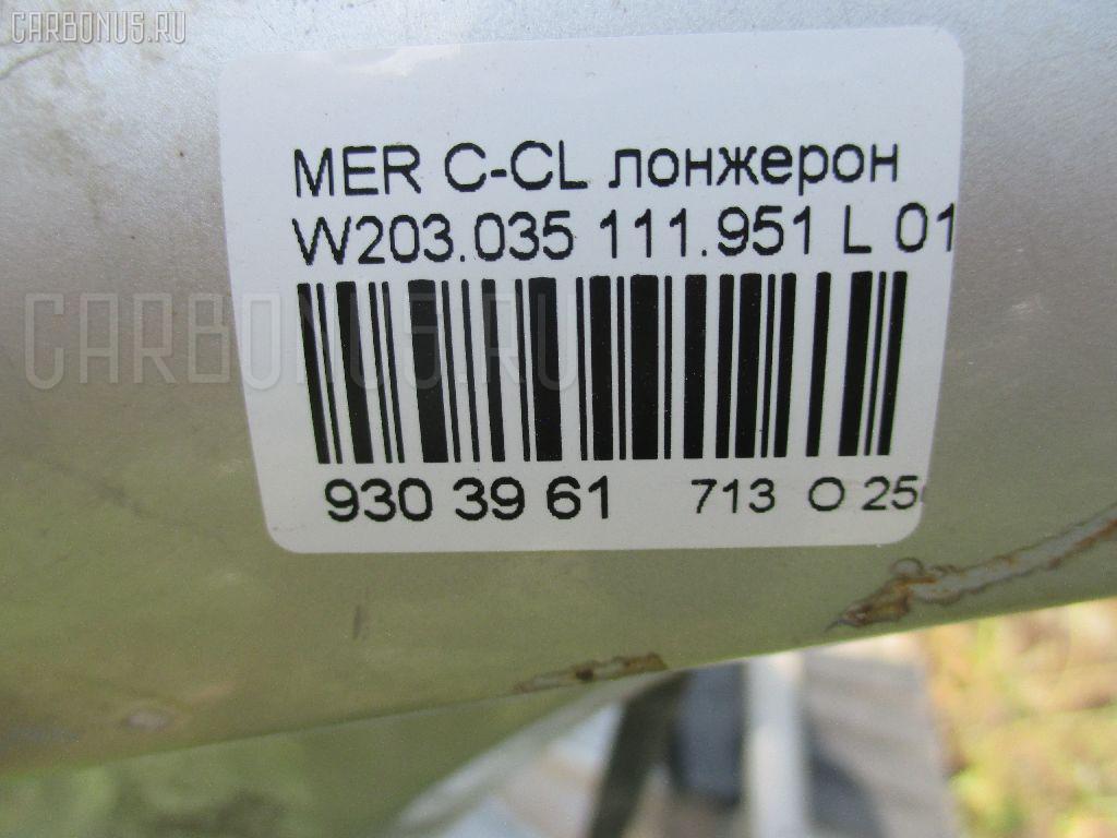 Лонжерон MERCEDES-BENZ C-CLASS  W203.035 111.951 Фото 2