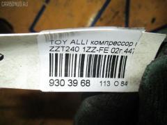 Компрессор кондиционера TOYOTA ALLION ZZT240 1ZZ-FE Фото 4