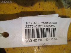 Тросик газа Toyota Allion ZZT240 Фото 2
