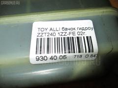 Бачок гидроусилителя Toyota Allion ZZT240 1ZZ-FE Фото 3