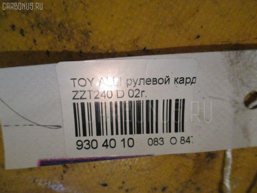 Рулевой карданчик TOYOTA ALLION ZZT240 Фото 2