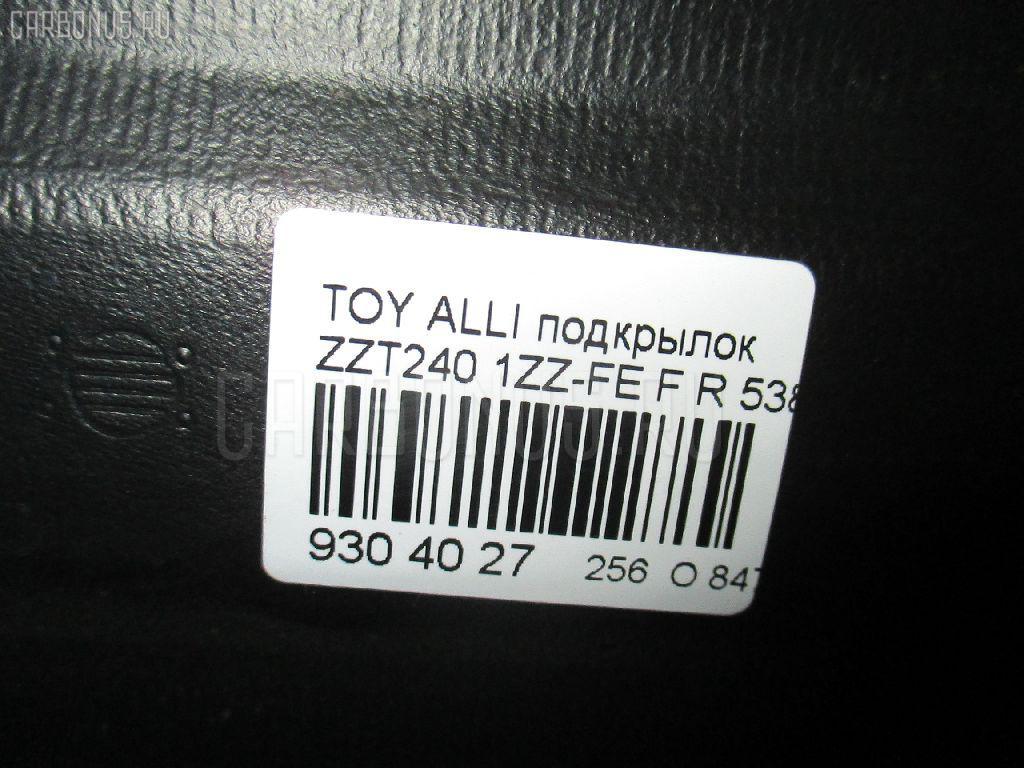 Подкрылок TOYOTA ALLION ZZT240 1ZZ-FE Фото 2