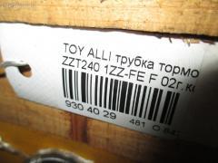 Трубка тормозная Toyota Allion ZZT240 1ZZ-FE Фото 2