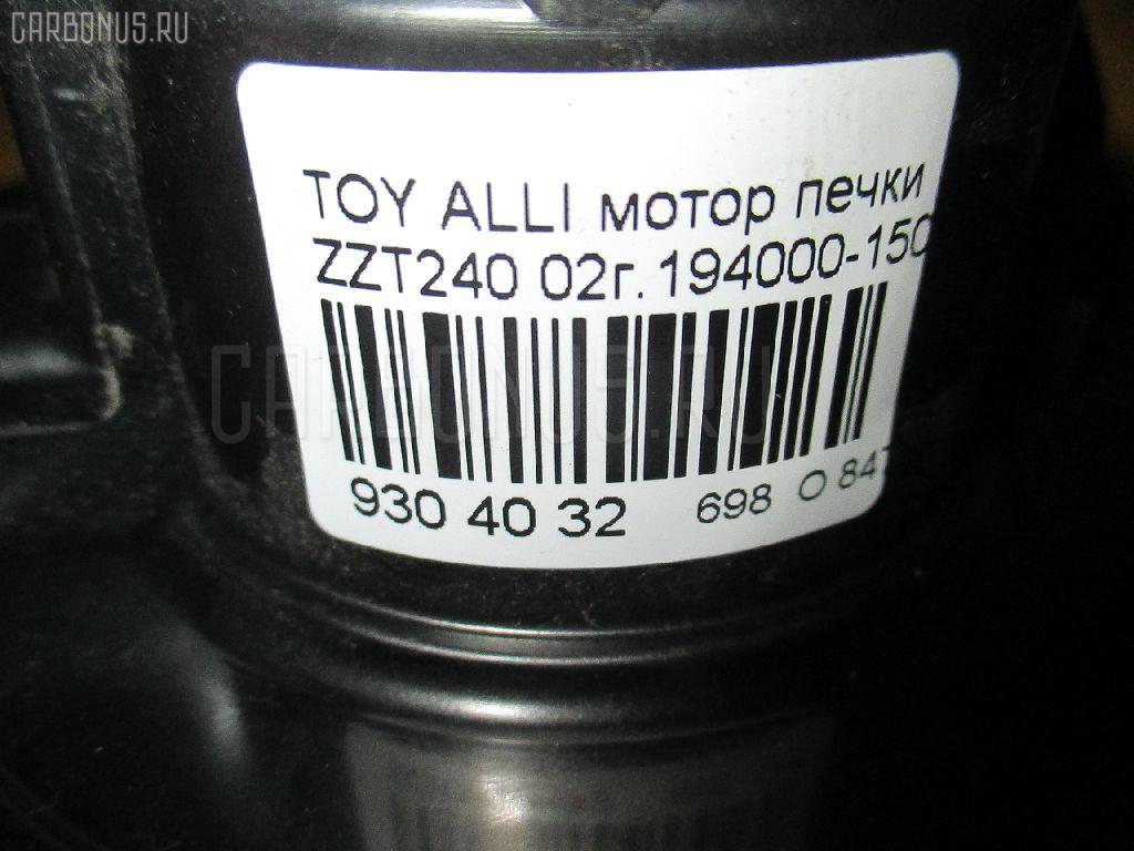 Мотор печки TOYOTA ALLION ZZT240 Фото 3