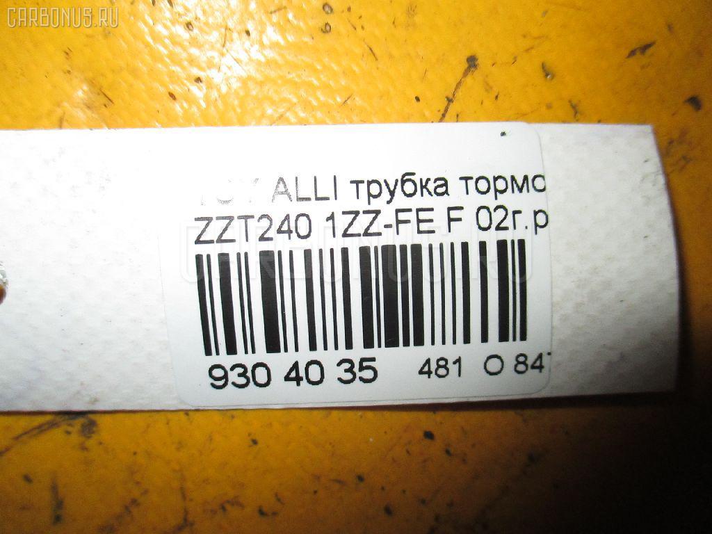 Трубка тормозная TOYOTA ALLION ZZT240 1ZZ-FE Фото 4