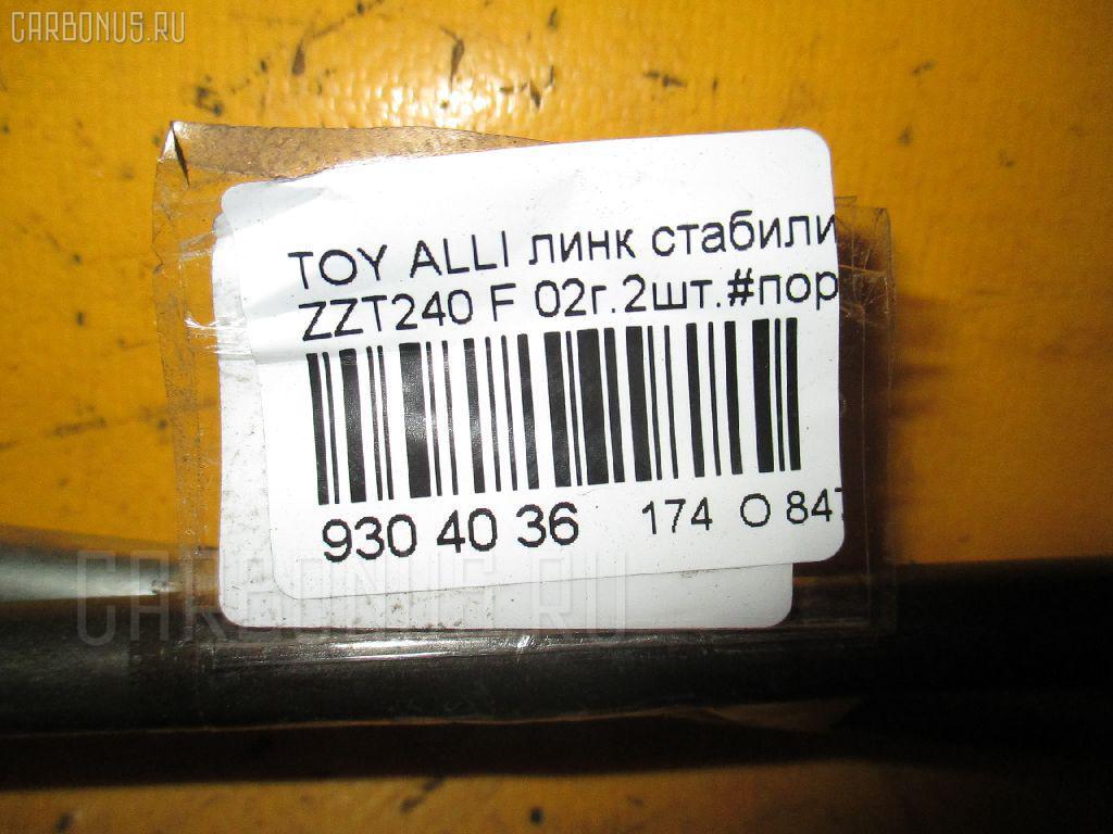 Линк стабилизатора TOYOTA ALLION ZZT240 Фото 3