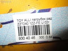 Патрубок радиатора ДВС Toyota Allion ZZT240 1ZZ-FE Фото 2