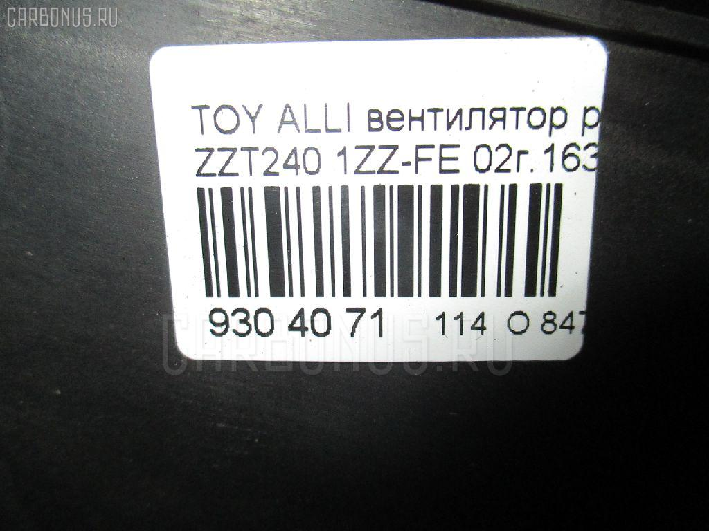 Вентилятор радиатора ДВС TOYOTA ALLION ZZT240 1ZZ-FE Фото 3
