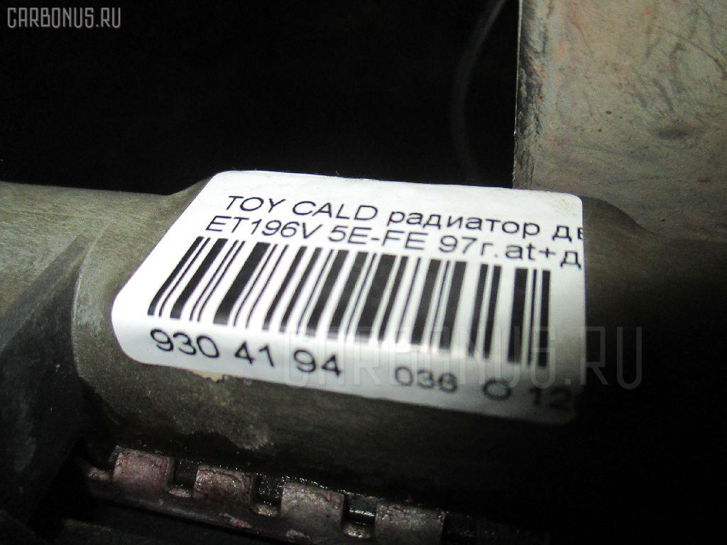 Вентилятор радиатора ДВС TOYOTA CALDINA ET196V 5E-FE Фото 4