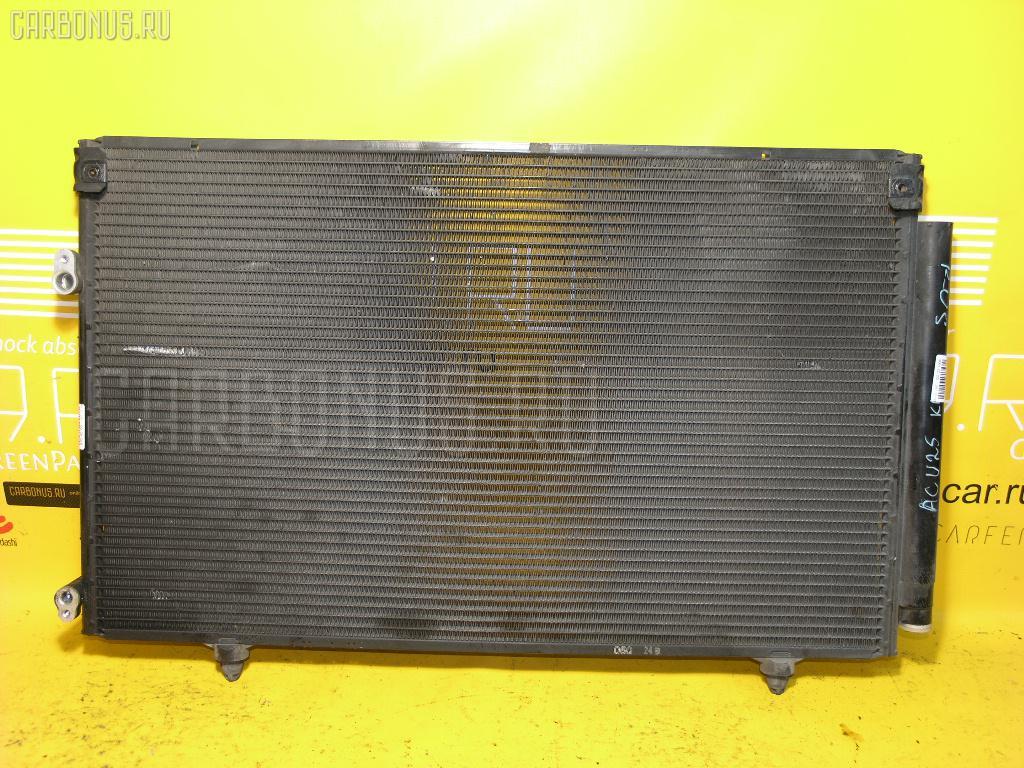Радиатор кондиционера TOYOTA KLUGER V ACU25W 2AZ-FE Фото 1