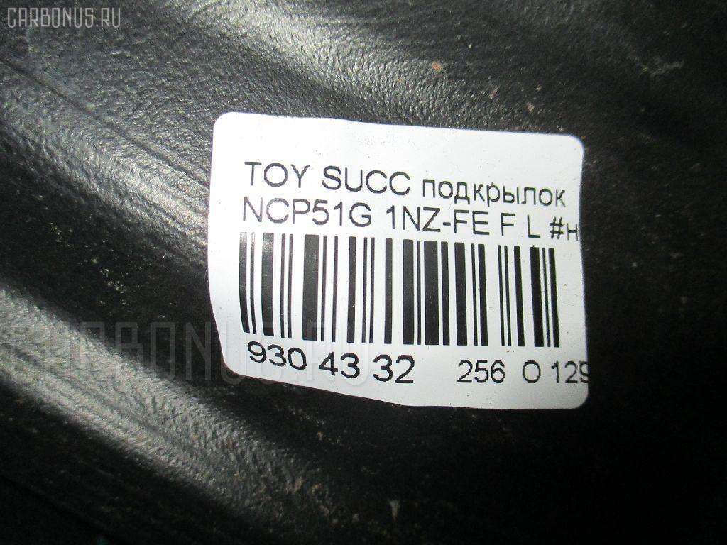 Подкрылок TOYOTA SUCCEED NCP51G 1NZ-FE Фото 2