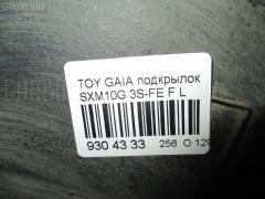 Подкрылок TOYOTA GAIA SXM10G 3S-FE Фото 2