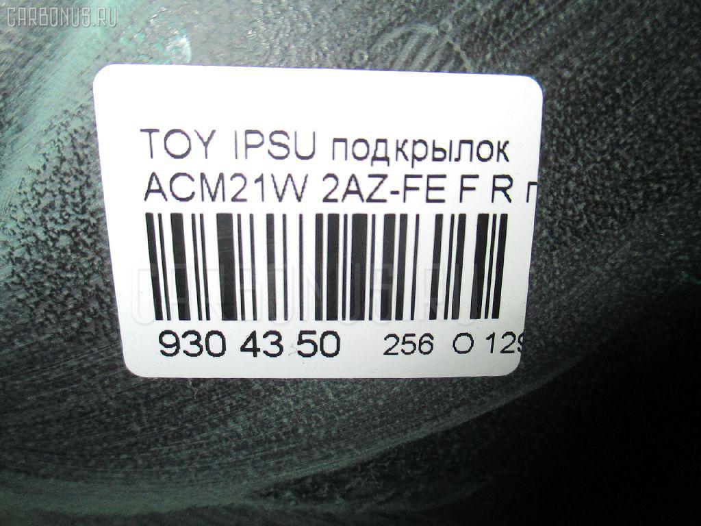Подкрылок TOYOTA IPSUM ACM21W 2AZ-FE Фото 2