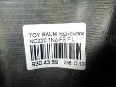 Подкрылок TOYOTA RAUM NCZ20 1NZ-FE Фото 2