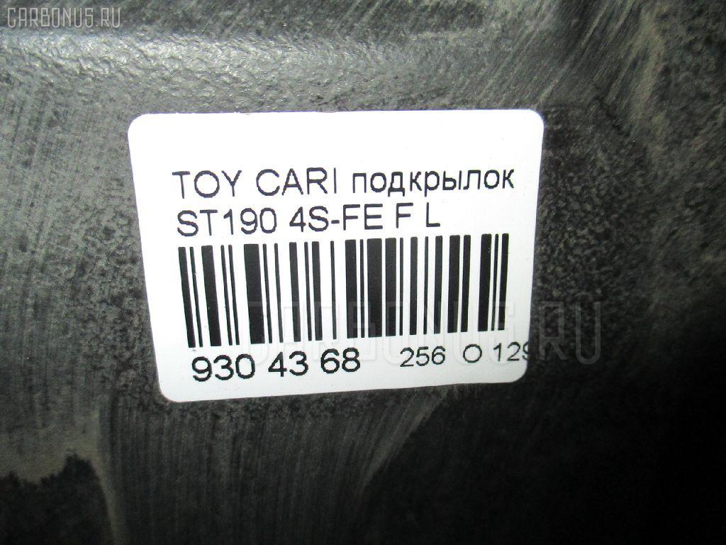 Подкрылок TOYOTA CARINA ST190 4S-FE Фото 2