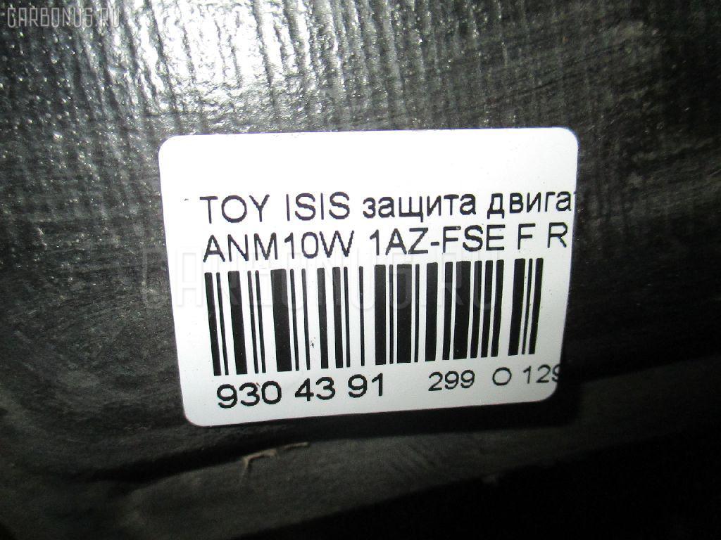 Защита двигателя TOYOTA ISIS ANM10W 1AZ-FSE Фото 2