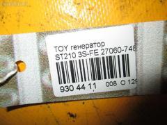 Генератор Toyota ST210 3S-FE Фото 3
