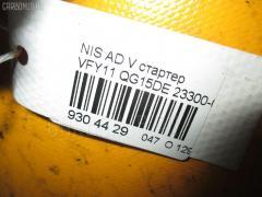 Стартер Nissan Ad van VFY11 QG15DE Фото 3