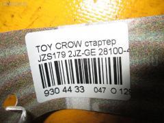 Стартер Toyota Crown JZS179 2JZ-GE Фото 4